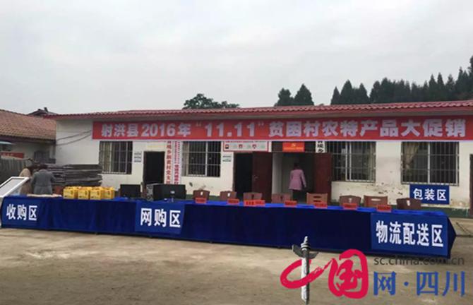 射洪县商务局创新举措奋力助推电商脱贫攻坚