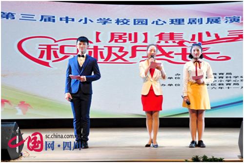 成都市第三届中小学生校园心理剧展演暨表彰活动举行
