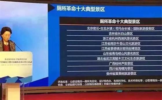 """海螺沟被国家旅游局评为:""""厕所革命十大典型景区"""""""