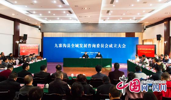 九寨沟县全域发展咨询委员会正式成立!