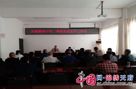 射洪县天仙镇召开2017年第二季度安全生产工作会