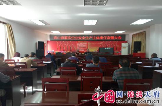 射洪县香山镇开展企业安全生产主体责任宣誓活动