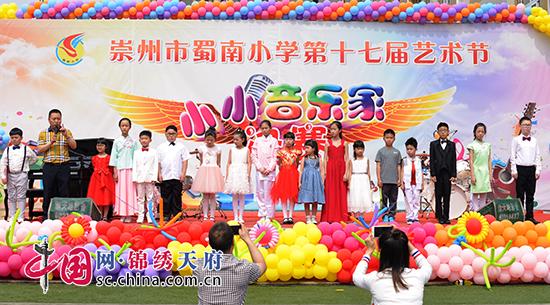 崇州市蜀南小学艺术节系列活动之小小音乐家决赛