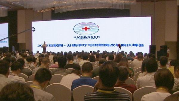 全国首个互联网+分级诊疗与供给侧改革院长峰会在蓉开幕