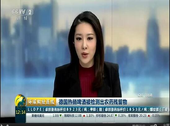 """德國啤酒陷""""農藥門"""" 辟謠:草甘膦低毒不致癌"""