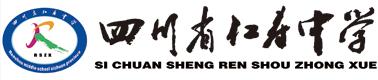 四川省仁寿中学