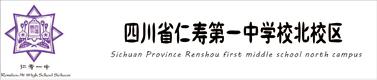 四川省仁寿第一中学校北校区