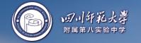 四川师范大学附属第八实验中学