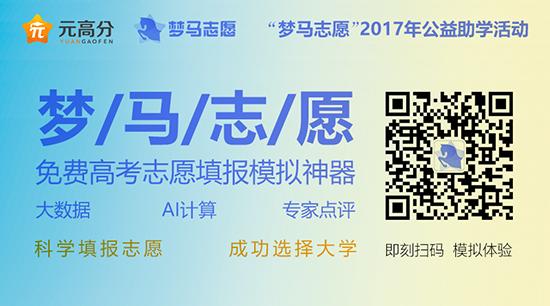 """梦马志愿填报系统成为考生""""参谋"""""""