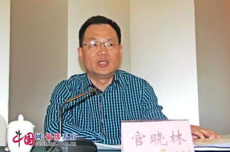 专访南充市总工会党组书记、常务副主席官晓林