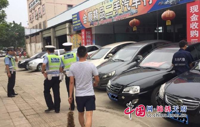 遂宁交警联合富源路街道办开展辖区二手车集中整治