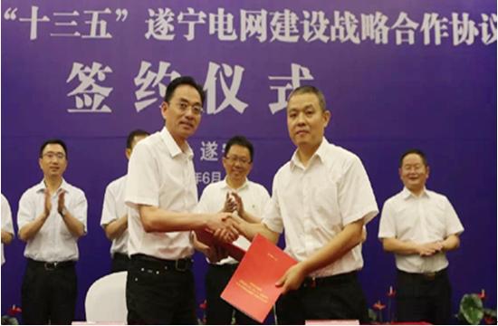 遂宁市人民政府与国网省电力公司签署战略合作协议