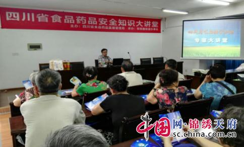 2017年四川省食品安全宣传系列活动打响第一炮