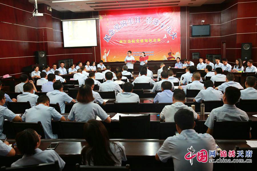 南江法院:举办系列活动喜迎党的生日