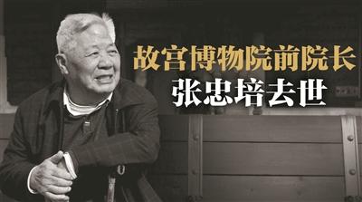 故宫博物院前院长张忠培去世 率先提出实行