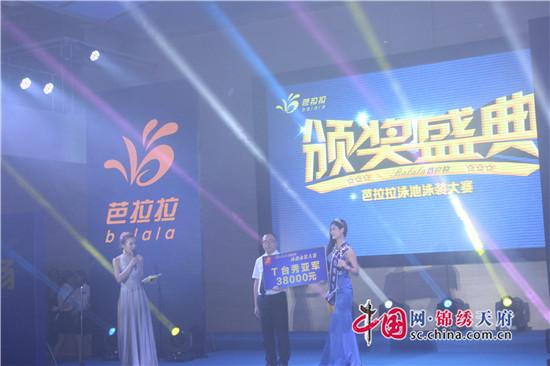 四川眉山:芭拉拉泳池泳装大赛颁奖晚会爆棚t台
