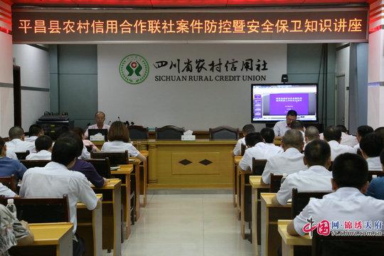 平昌联社举办案件防控暨安全保卫知识视频讲座