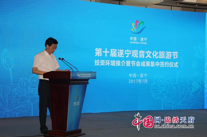 第十届遂宁观音文化旅游节投资环境推介会签约78.88亿元