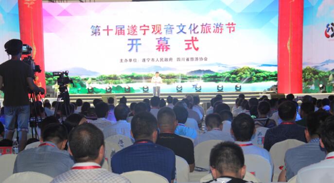 遂宁第十届观音文化旅游节开幕 八大看点精彩纷呈