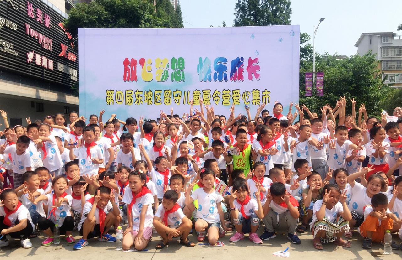 东坡区爱心集市夏令营 让留守儿童亲身体验收获快乐