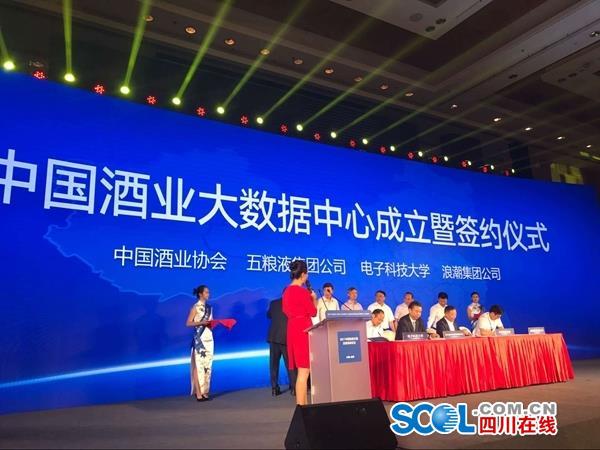 中国酒业大数据中心在成都成立