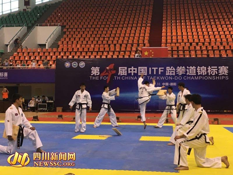 第四届中国ITF跆拳道锦标赛在德阳开赛