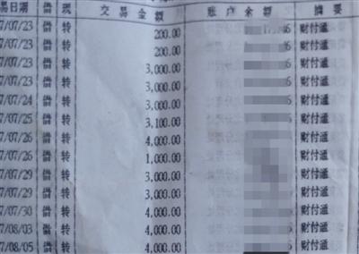 私绑妈妈银行卡玩游戏 14岁女孩一个暑假花掉4万多