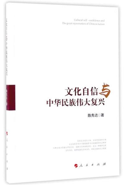 文化自信 与中华民族伟大复兴