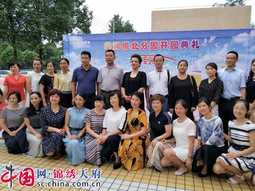 9月1日,新津县新建公办幼儿园开园典礼在华润幼儿园城北分园举行.